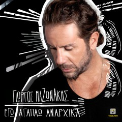 Giorgos Mazonakis – Ego Agapo Anarhika