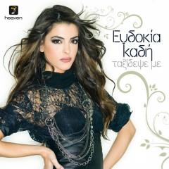 Evdokia Kadi – Taxidepse Me