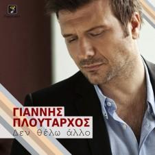 Giannis Ploutarhos – De Thelo Allo
