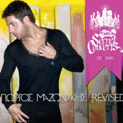 Mad Secret Concert Giorgos Mazonakis Revised