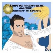 Giorgos Mazonakis Summer In Greece