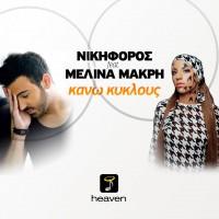 Νικηφόρος feat. Μελίνα Μακρή – Kάνω κύκλους
