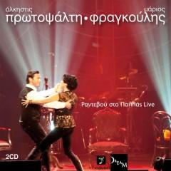Ραντεβού στο Παλλάς (Live)