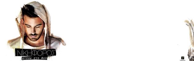 ΝΙΚΗΦΟΡΟΣ – ΦΤΑΝΩ ΣΤΟ ΘΕΟ | Νέο Digital Single και Video Clip