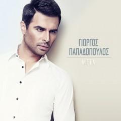 Γιώργος Παπαδόπουλος – Μετά