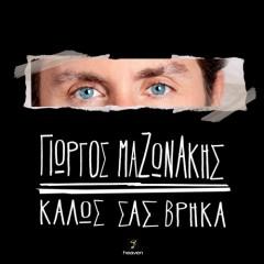 Γιώργος Μαζωνάκης – Καλώς σας βρήκα