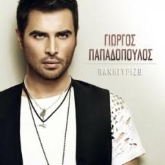Γιώργος Παπαδόπουλος – Πανηγυρίζω
