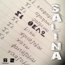 SALINA – Σε θέλω