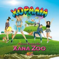 Xana Zoo – Xoralia