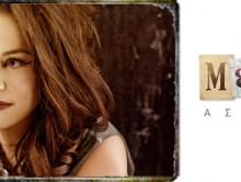 Τρίτη 9 Σεπτεμβρίου η Μελίνα Ασλανίδου στην Τεχνόπολη στο Γκάζι