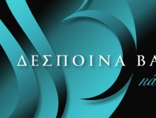 Νέο single Δέσποινα Βανδή «Κάνε κάτι»