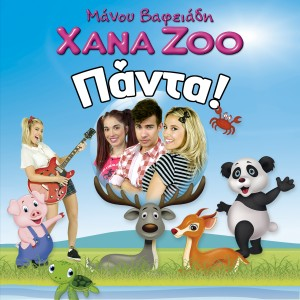 XANA ZOO COVER
