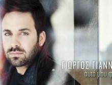 """Γιώργος Γιαννιάς- """"Αυτό μου φταίει"""""""