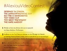 #AlexiouVideoContest – Μάθε τα πάντα!