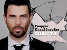Γιώργος Παπαδόπουλος «Σπάσ' τα» νέο Single