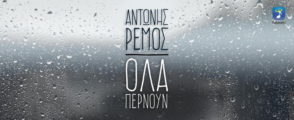 Antonis Remos – Ola Penrnoun