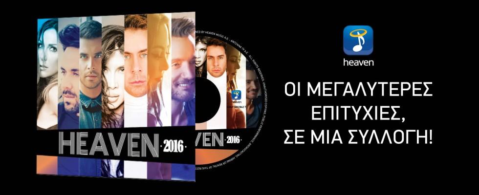 Heaven 2016