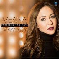 Μελίνα Αλανίδη - Προσωπική Επιλογή