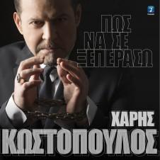 Χάρης Κωστόπουλος – Πως Να Σε Ξεπεράσω