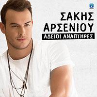 ΣΑΚΗΣ ΑΡΣΕΝΙΟΥ - SAKIS ARSENIOU