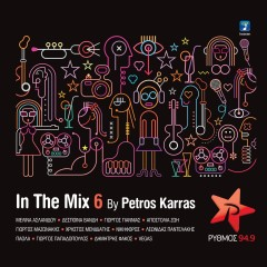 In The Mix 6 By Petros Karras