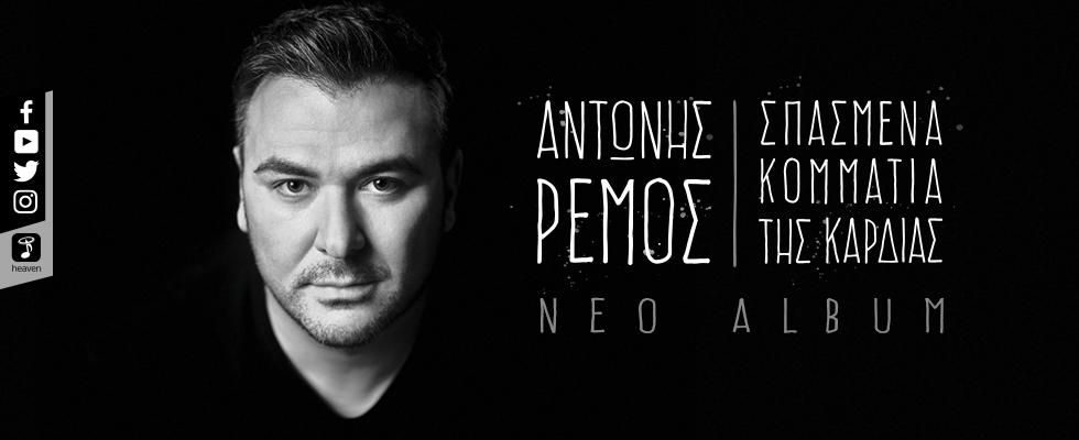 remos new album