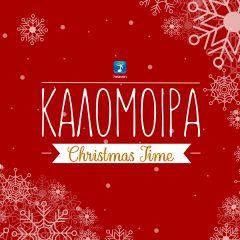 Καλομοίρα – Christmas Time