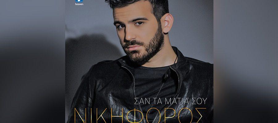nikiforos – san ta matia sou