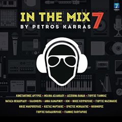 In The Mix 7 by Petros Karras