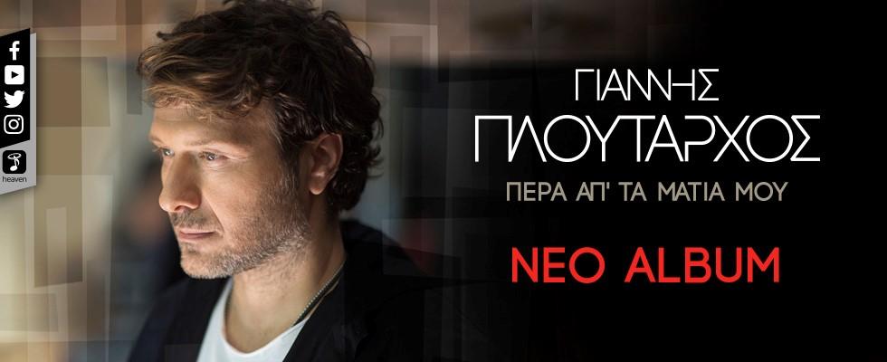 Giannis Ploutarhos – Pera Ap Ta Matia Mou
