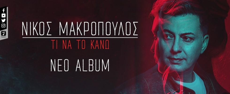Nikos Makropoulos – Ti Na To Kano