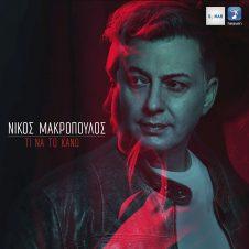 Νίκος Μακρόπουλος – Τι Να Το Κάνω