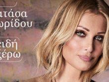 Νατάσα Θεοδωρίδου  – «Επειδή με ξέρω» – Νέο Single & Video Clip