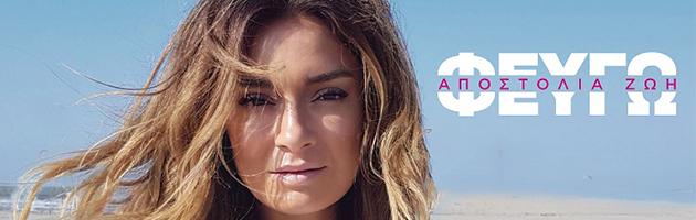Αποστολία Ζώη – Φεύγω – New single & video clip