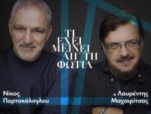 Νίκος Πορτοκάλογλου – Λαυρέντης Μαχαιρίτσας «Τι έχει μείνει απ' τη φωτιά»