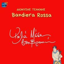BANDIERA ROSSA – ΔΙΟΝΥΣΗΣ ΤΣΑΚΝΗΣ