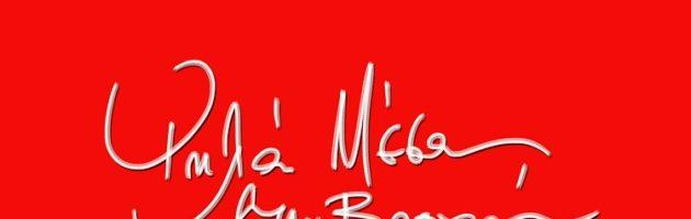 NEO ALBUM «Bandiera Rossa – Ψηλά μέσα στη βροχή» – Διονύσης Τσακνής