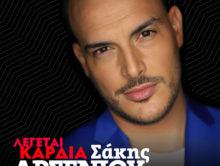 Σάκης Αρσενίου – «Λέγεται Καρδιά» – New music video