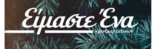 REC – ΕΙΜΑΣΤΕ ΕΝΑ – XMAS EDITION