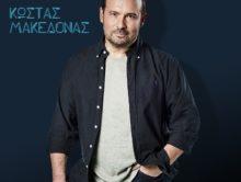NEO ALBUM «Τα πλοία της γραμμής» Κώστας Μακεδόνας