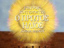 """"""" Ο Πρώτος Ήλιος"""" του Σταύρου Κουγιουμτζή"""