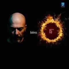 """ΒΑΛΑΝΤΗΣ – 15"""""""