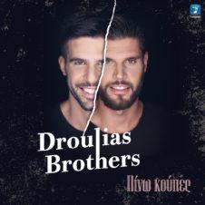 DROULIAS BROTHERS – ΠΙΝΩ ΚΟΥΠΕΣ