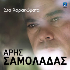 ΑΡΗΣ ΣΑΜΟΛΑΔΑΣ – ΣΤΑ ΧΑΡΑΚΟΜΑΤΑ