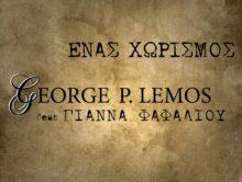 George P. Lemos Ft. Γιάννα Φαφαλιού – Ένας Χωρισμός