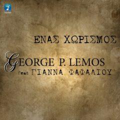 GEORGE P. LEMOS – ΕΝΑΣ ΧΩΡΙΣΜΟΣ