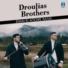 ΕΙΜΑΙ ΚΑΙ ΑΠΟΨΕ ΧΑΛΙΑ- Droulias Brothers