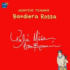 ΔΙΟΝΥΣΗΣ ΤΣΑΚΝΗΣ – BANDIERA ROSSA