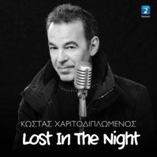 ΚΩΣΤΑΣ ΧΑΡΙΤΟΔΙΠΛΩΜΕΝΟΣ Lost in the night