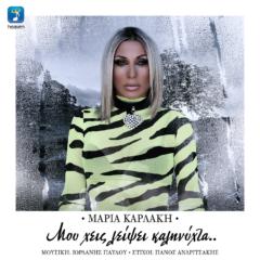 Μαρία Καρλάκη  Μου 'Χεις Λείψει Καληνύχτα